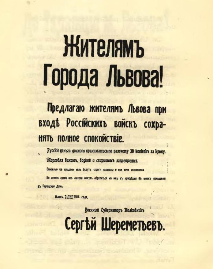 1914_szeremetjew
