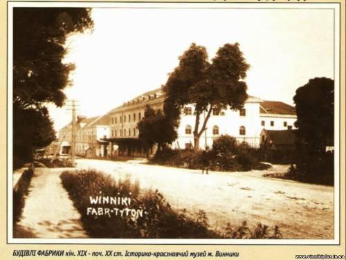 Тютюнова фабрика, кін. ХІХ-поч. ХХ ст.