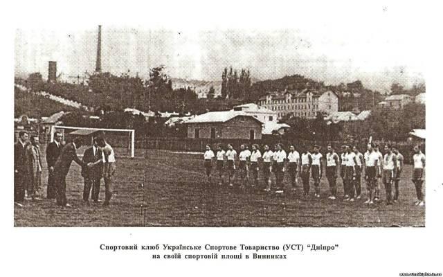 """Стадіон """"Дніпро"""", 30-і роки ХХ ст."""