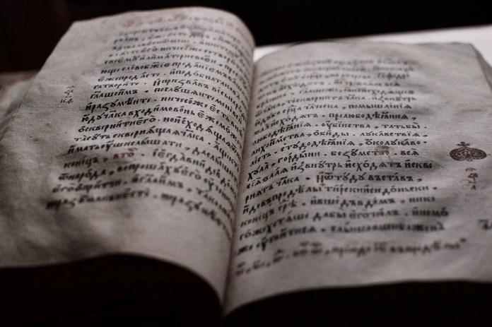Вузькошрифтне Євангеліє  - зразок першого українського друку