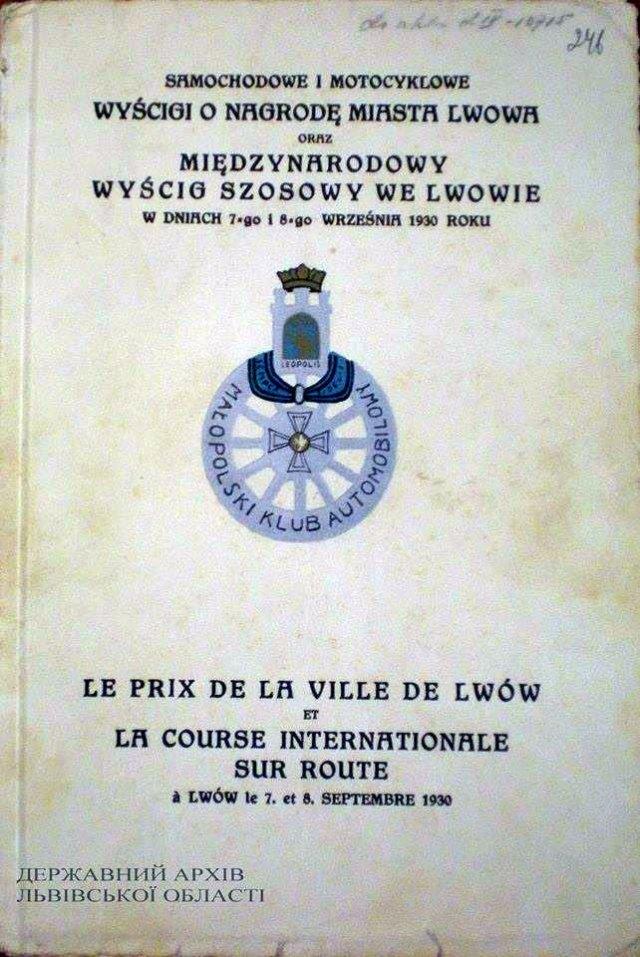 Брошура малопольського союзу автомобільного