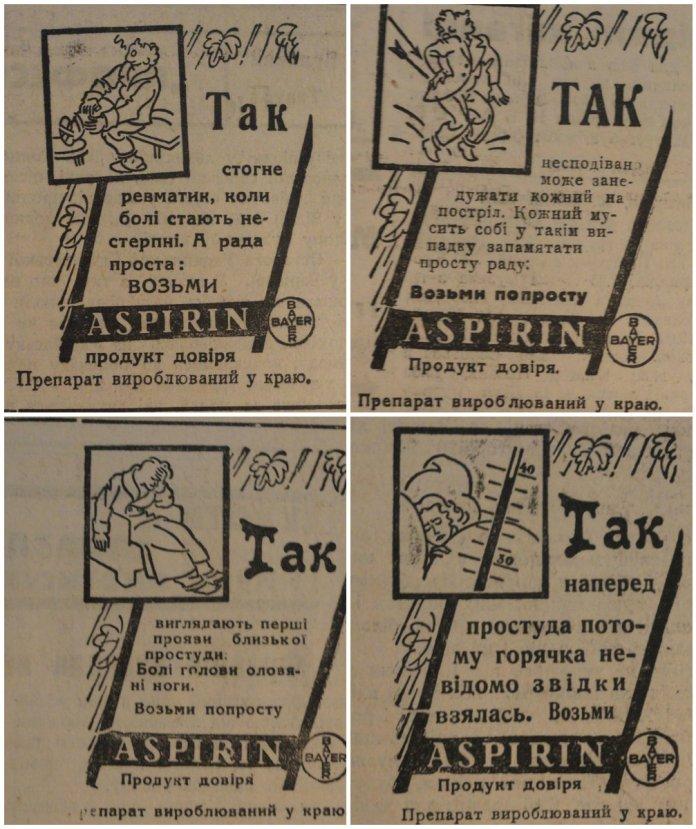 А так виглядала реклама Aspirin