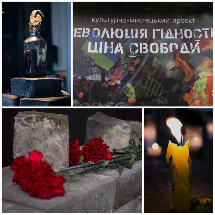 Інтерактивна виставка у львівському Палаці мистецтв про Революцію Гідності