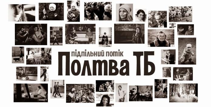 У Львові стартує незалежне інтернет-телебачення «Полтва.ТБ»
