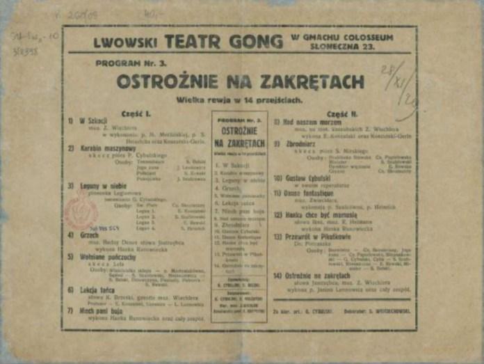 """Програма популярного ревю """" Обережно на повооротах """", 1920 - ті рр."""