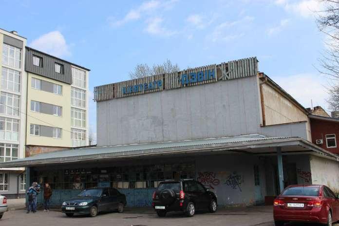 """Будівля кінотеатру """"Дзвін"""". Фото 2015 року"""