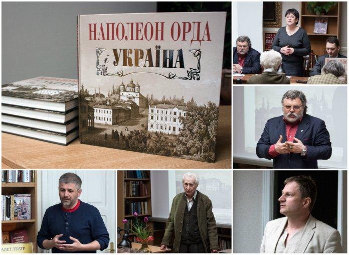 """Видання """"Наполеон Орда і Україна"""" презентували у Львові"""