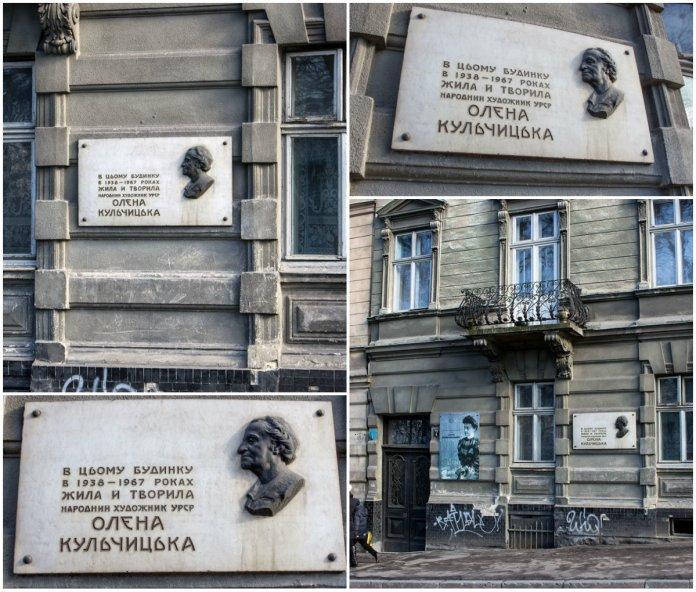 Художньо-меморіальна таблиця Олені Кульчицькій роботи Емануїла Миська