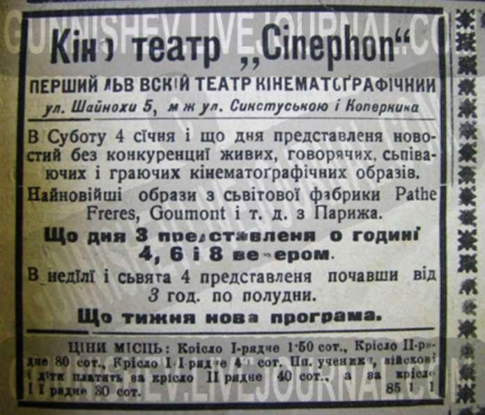 """Львівська реклама де вперше вжито слово """"кінотеатр"""". 1908 рік"""