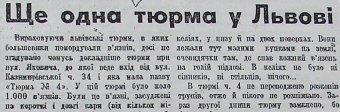 Витяги з львівської газети «Українські щоденні вісті» про побачене в Бриґідках після відходу совєтів