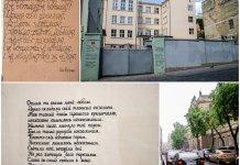 П'ять стін-сторінок книг у Львові