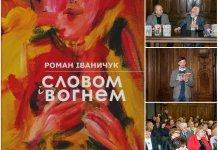 Роман Іваничук презентував свою останню книгу