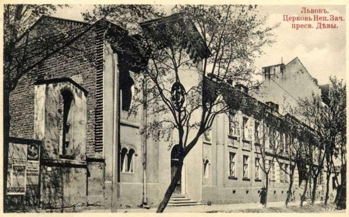 Церква Непорочного Зачаття Пресвятої Діви у Львові. Поштівка 1914-1915 років