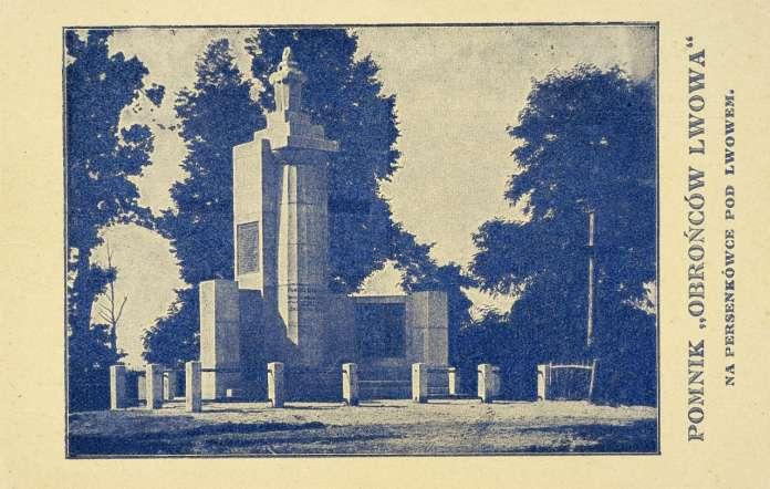 Вигляд монументу на Персенківці на поштівці міжвоєнного періоду