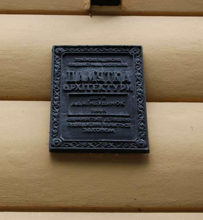 Охоронна табличка на давній споруді бурси УПТ. Фото 2015 року