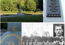121 рік першому футбольному матчу на теренах нинішньої України