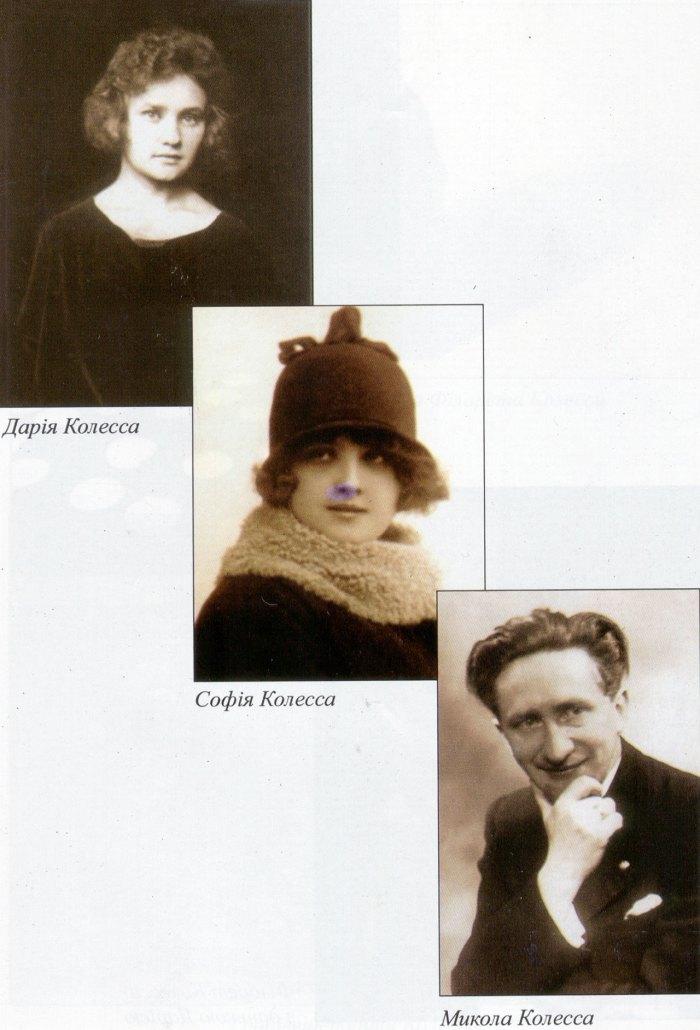 Софія, Дарія та Микола Колесси