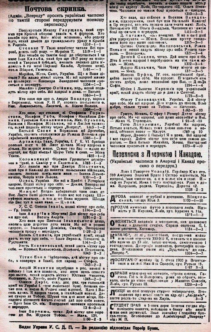 """Газета """"Вперед""""  від 12 грудня 1919 р."""