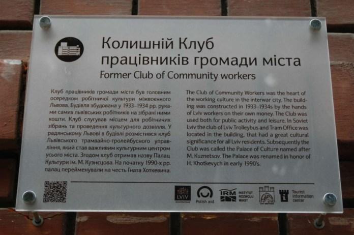 Пам'ятна табличка при вході до Клубу працівників громади міста. Фото 2015 року