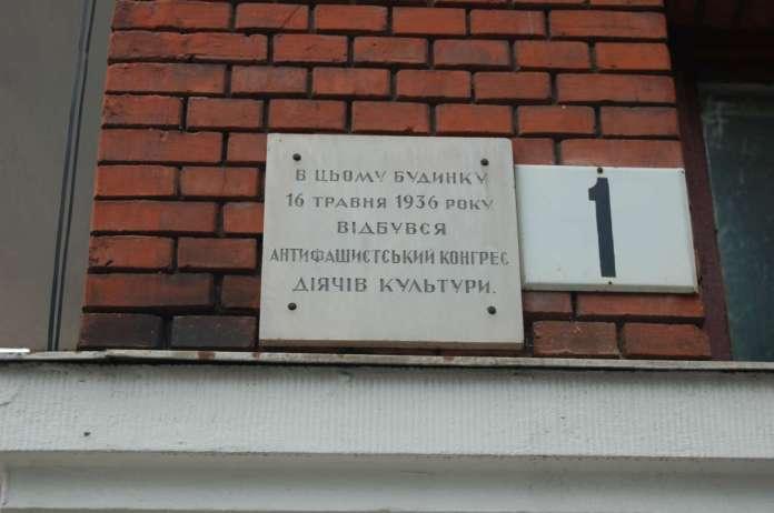 Пам'ятна табличка Антифашистському конгресу діячів культури. Фото 2015 року