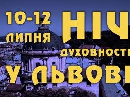 Ніч музеїв у Львові - куди піти