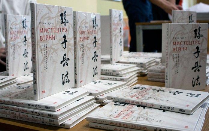 Український переклад книги Сунь-дзи «Мистецтво війни».