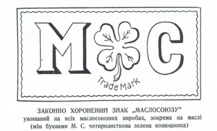 """Товарний знак """"Маслосоюзу"""" - чотирилисник конюшини."""