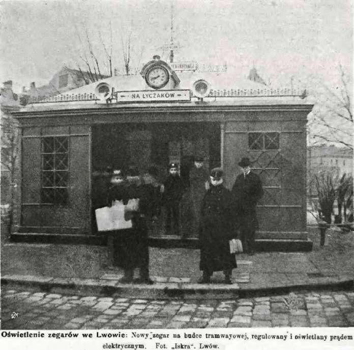 Павільйон трамвайної зупинки із годинником на нинішньому пр-ті Свободи. Фото 1905 року