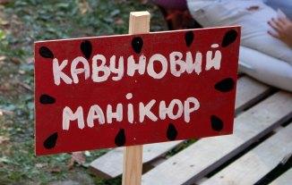 Другий Кавуновий фестиваль у Львові