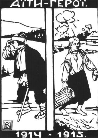 """Олена Кульчицька """"Діти-герої"""", 1915 рік (із циклу """"УСС 1914-1915""""), папір, дереворит, 28Х20"""
