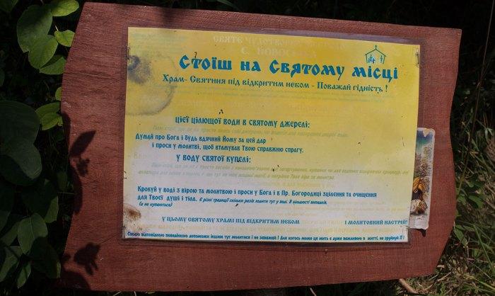 Пам'ятка біля чудотворного джерела села Новосілка (Раковець)