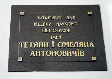 Читальний зал відділу накової бібліографії імені Тетяни та Омеля Антоновичів
