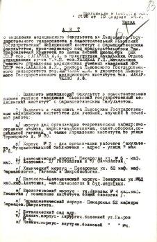 Акт до Постанови № 196 Ради Народних Комісарів УРСР від 19 лютого 1940 року про створення Львівського державного медичного інституту.