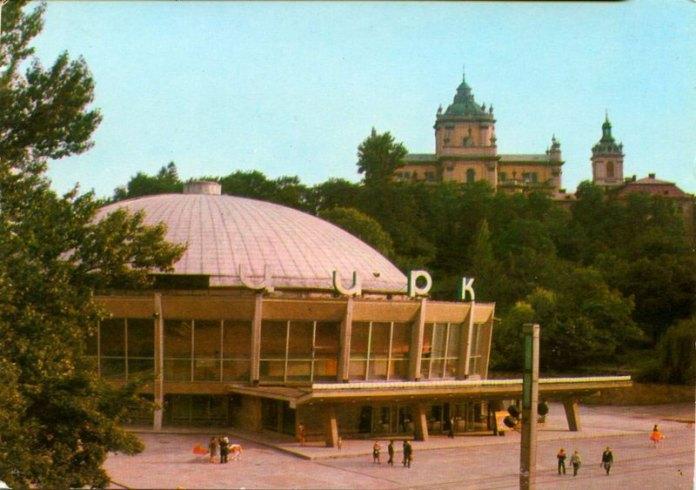 Львівський цирк, 1980 рік . Фото В. Іванова