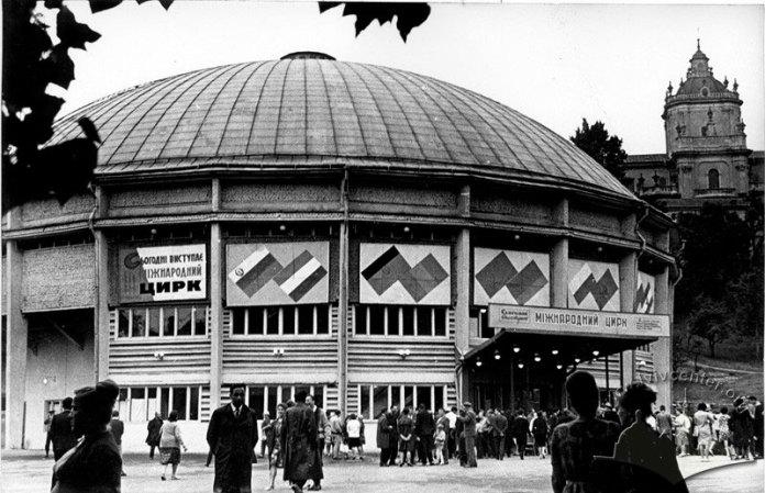 Львівський цирк, фото 1960-их років з ЦДКФФА України