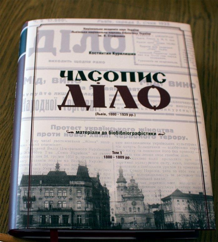 Видання Часопис «Діло» (Львів, 1880-1939 рр.): матеріали до біобібліографістики