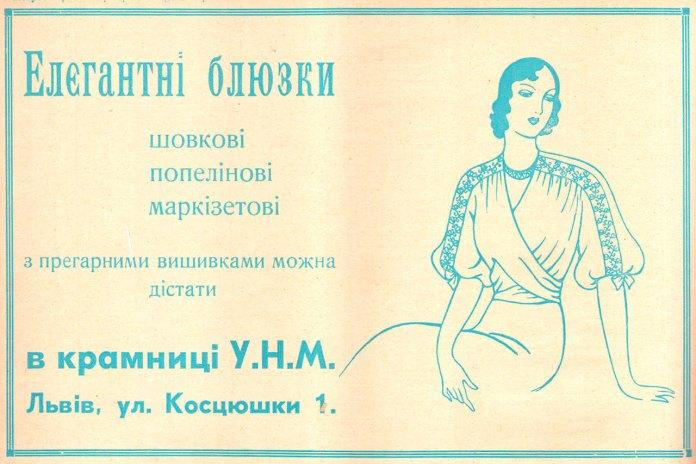Реклама крамниці У.Н.М. у Львові, 1937 рік