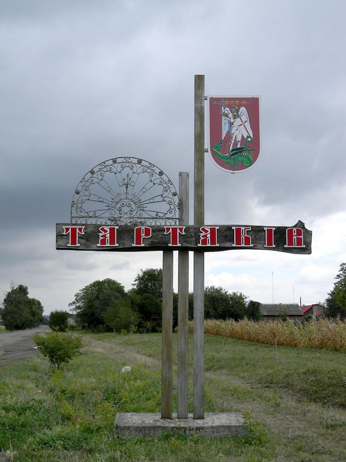 Придорожній знак села Тартаків, фото 2015 р.