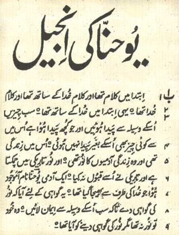 Письмена на мові урду