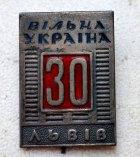 """Значок з нагоди 30-литнього ювілею видання """"Вільна Україна"""", що було засноване в Львові в 1967 році"""