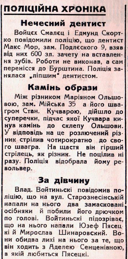 Газета «Українські вісти». Львів, 1936 р.
