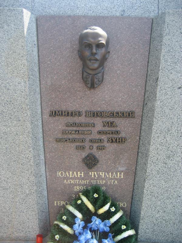 Могила Дмитра Вітовського