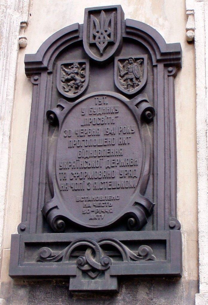 Пам'ятна дошка встановлена у 1991 році.
