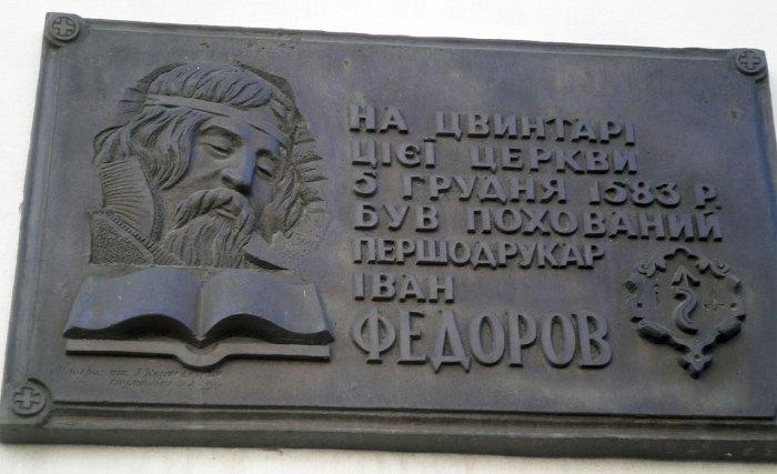 Меморіальна дошка про поховання на цвинтарі монастиря Святого Онуфрія першодрукаря Івана Федорова