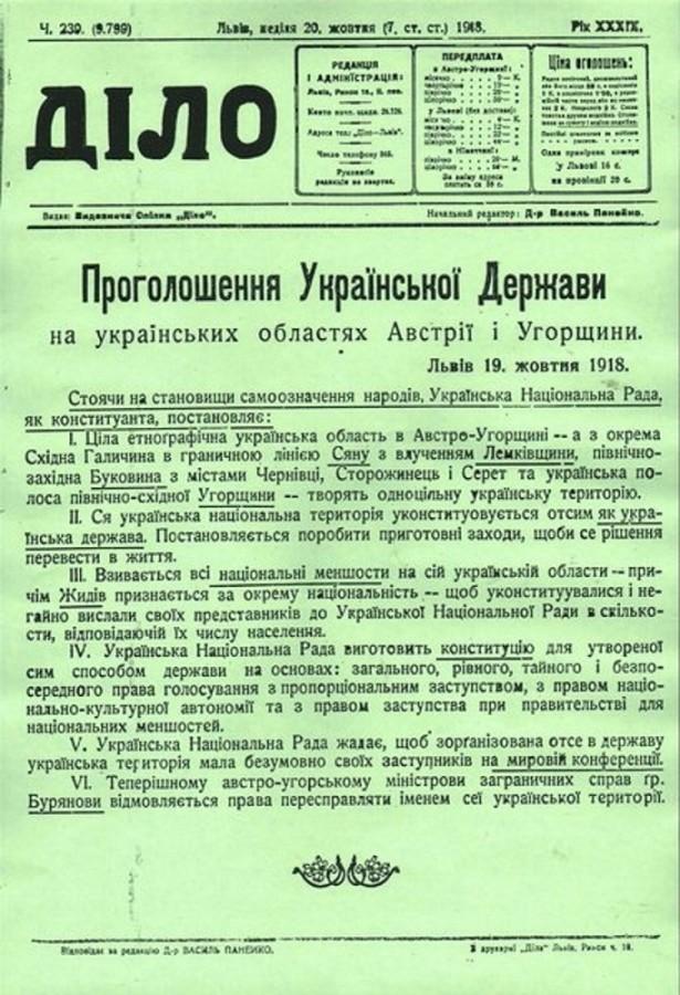 """Газета """"Діло"""", 20 жовтня 1918 року. Проголошення Української Держави."""