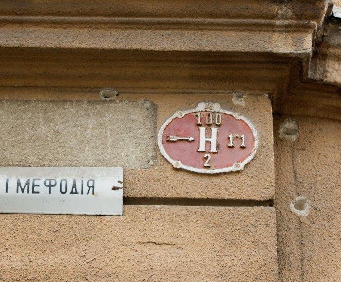 """Табличка з літерою """"Z"""", що вказує на гідрант (Z) на будинку у Львові"""
