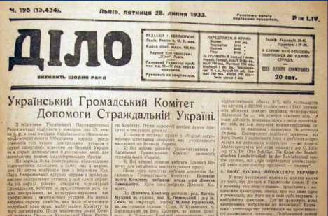 Фрагмент сторінки газети «Діло»28.07.1933р про Український Громадський Комітет Допомоги Страждальній Україні