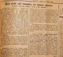 Фрагмент сторінки газети «Діло» 26.07.1933р