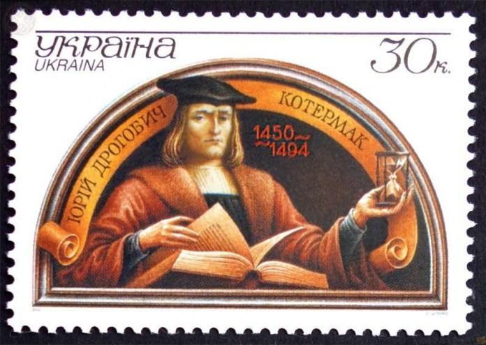 Поштова марка, на честь Юрія Дрогобича