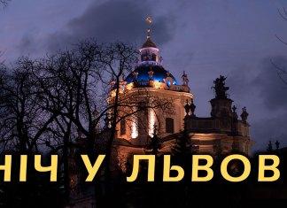 Ніч у Львові-2015 - що , коли і за скільки?